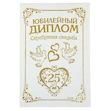Дипломы с юбилеем и годовщиной свадьбы Самый лучший день   диплом свадьба 25 лет