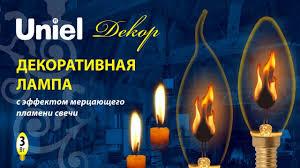 <b>Лампа</b>-огонь! <b>Лампа</b> с имитацией эффекта пламени <b>свечи Uniel</b> ...