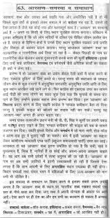 sample essay on the ldquo problems and solution of reservation rdquo in hindi