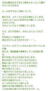 関 ジャニ ブログ