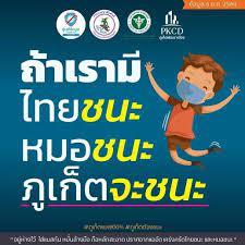 🔴#ภูเก็ตจะชนะ #ถ้าเรามี #ไทยชนะ... - Phuketandamannews