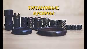 Титановые <b>бусины для темляков</b>. - YouTube
