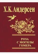 Роза с могилы Гомера: художественная литература Андерсен Х ...