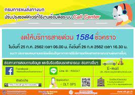 กรมการขนส่งทางบก ปิดปรับปรุงซอฟต์แวร์ที่ใช้งานเชื่อมต่อระบบ Call Center  งดให้บริการสายด่วน 1584 ชั่วคราว ในวันที่ 25-26 กรกฎาคม 2562