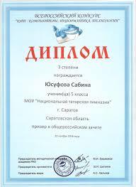 Поздравляем победителей Всероссийского конкурса КИТ компьютеры  диплом 0001