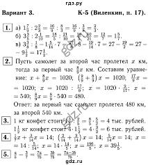 по математике класс контрольная работа виленкин Решебник по математике 6 класс контрольная работа виленкин