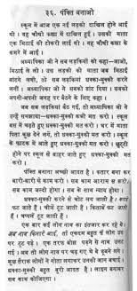 essay on ldquo how to change your habit rdquo in hindi 10030
