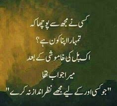 Beautiful Quotes In Urdu With Pictures Best Of 24 Best Beautiful Quotes In Urdu Images On Pinterest Urdu Quotes