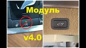 Закрываем дверь багажника с пульта или кнопки в салоне ...