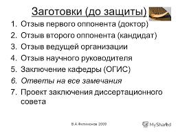 Презентация на тему В А Филимонов ДИссертационная НАучная Машина  6 Заготовки