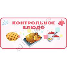 Контрольное блюдо   Контрольное блюдо 1707 09