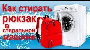 Как стирать <b>рюкзак</b> в стиральной машине - YouTube