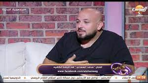 Mohamed El Saadany محمد السعدني