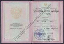 college diploma certified translation russian college diploma certified translation