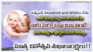 Mothers Day Images Telugu Greetings Quotes Quotes Garden Telugu