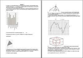 работа по математике в формате ЕГЭ Контрольная работа по математике в формате ЕГЭ