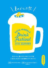 Marbleco On チラシ ポスターデザイン広告デザインビール イラスト