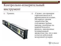 Презентация на тему Инструменты и приспособления для кирпичной  7 Контрольно измерительный инструмент Уровень
