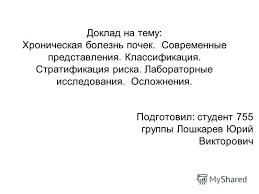 Презентация на тему Доклад на тему Хроническая болезнь почек  1 Доклад на тему