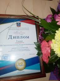 Победитель в номинации Лучший туроператор международного туризма   награду диплом i степени в номинации Лучший туроператор международного выездного туризма от министра экономического развития Ростовской области