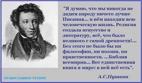 Картинки по запросу картинки пушкин и религия