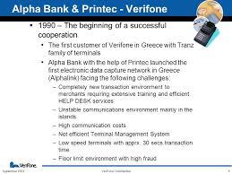 alpha bank printec verifone