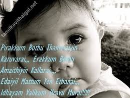 Feeling Lonely Quotes In Tamil Tamil Kavithaigal Extraordinary Thanimai Kavithai