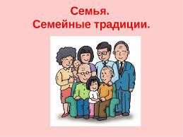 Презентация по ОРКСЭ на тему Семья Семейные традиции класс  Семья Семейные традиции
