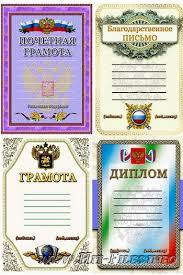 После получения диплома высшем образовании преимуществом обращения в нашу компанию для желающих купить диплом ВУЗа или после получения диплома высшем образовании университета Владивосток заключается