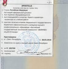 Эвалюация дипломов в wes Опыт проставления апостиля в Новосибирске из комментария Станислава