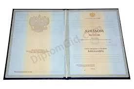 Купить диплом о высшем образовании Диплом за день  диплом о высшем образовании 2004 2009 годов