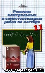 Скачать бесплатно Решение самостоятельных и контрольных работ по  Скачать бесплатно Решение самостоятельных и контрольных работ по алгебре и началам анализа за 11 класс