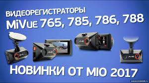 <b>Видеорегистраторы Mio</b> 2017-го года: <b>MiVue</b> 765, 785, 786 и 788 ...