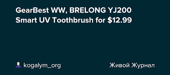 GearBest WW, <b>BRELONG YJ200 Smart UV</b> Toothbrush for $12.99 ...