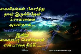very sad love failure es ennai ematri sendru vittal boy sogam kavithaigal sana for whatsapp facebook