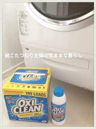 オキシ クリーン 洗濯 機