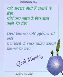 good morning yaad sms shayari for