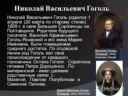 Презентация на тему Николай Васильевич Гоголь Николай Васильевич  2 Николай Васильевич Гоголь