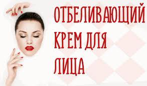 ТОП-10 отбеливающих <b>кремов для лица</b> | Красота и уход ...