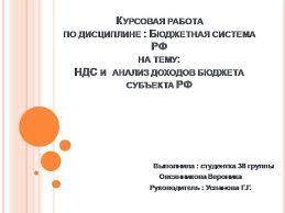Презентация НДС и анализ доходов бюджета субъекта РФ