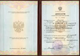 О СЕБЕ Мануальная терапия и метод Шиацу ru Дипломы сертификаты и аттестаты