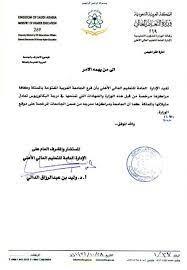 الجامعة العربية المفتوحة انتظام ام انتساب