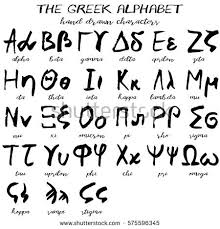 stock vector hand drawn greek alphabet written grunge font with black symbols of capital and lowercase letters