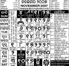 odia calendar november oriya blogs