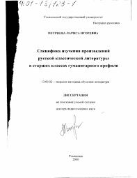 elibrary библиотека диссертаций по психологии Бесплатный сайт  Электронной библиотеки диссертаций российской государственной библиотеки эбд ргб