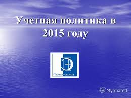 Презентация на тему Учетная политика в году Понятие  1 Учетная политика в 2015 году