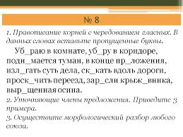 План конспект урока по русскому языку класс на тему класс  Диктант для 6 класса по корням с чередованиями