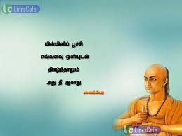 Chanakya Quotes Ponmozhigal In Tamil Tamillinescafecom