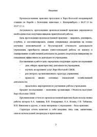 Отчет по производственной практике в Верх Исетской ветеринарной  Отчёт по практике Отчет по производственной практике в Верх Исетской ветеринарной станции по борьбе