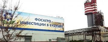 ХИМПРОМ Фосагро сконцентрирует контрольный пакет ООО Фосагро   Фосагро сконцентрирует контрольный пакет ООО Фосагро Украина